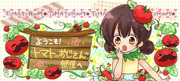 トマトのおじさんの部屋